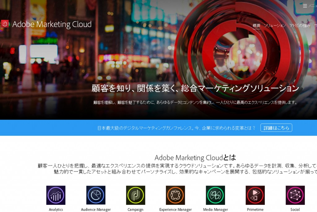 adobemarketingcloud