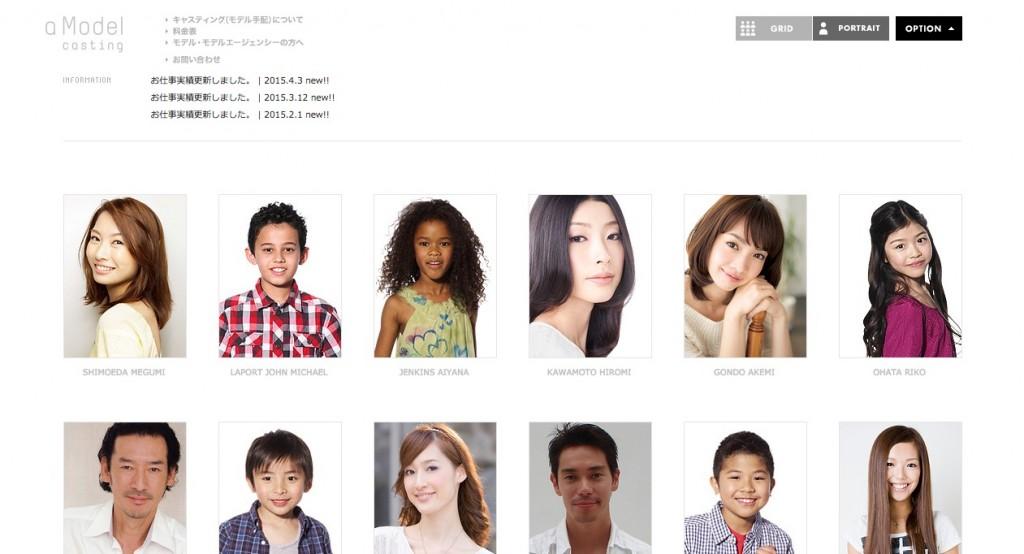 aModel casting(エーモデル・キャスティング)