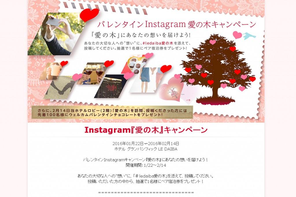 Instagram『愛の木』キャンペーン