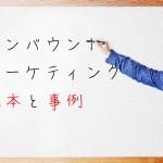 【Web担当者必見!】話題のインバウンドマーケティングの基本と事例!