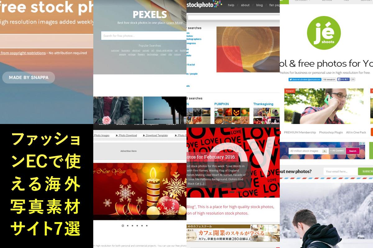 おしゃれでハイクオリティ!ファッションECで使える海外写真素材サイト7選!