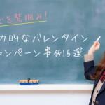女心を鷲掴み!魅力的なバレンタインキャンペーン事例5選!