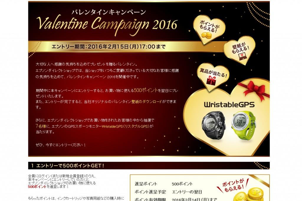 エプソンダイレクト株式会社 バレンタインキャンペーン2016