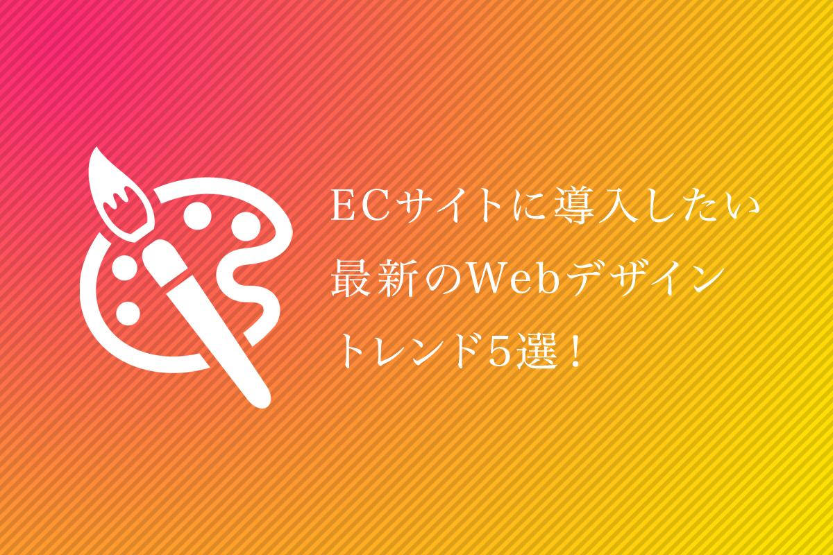 ECサイトに導入したい最新のWebデザイントレンド5選!