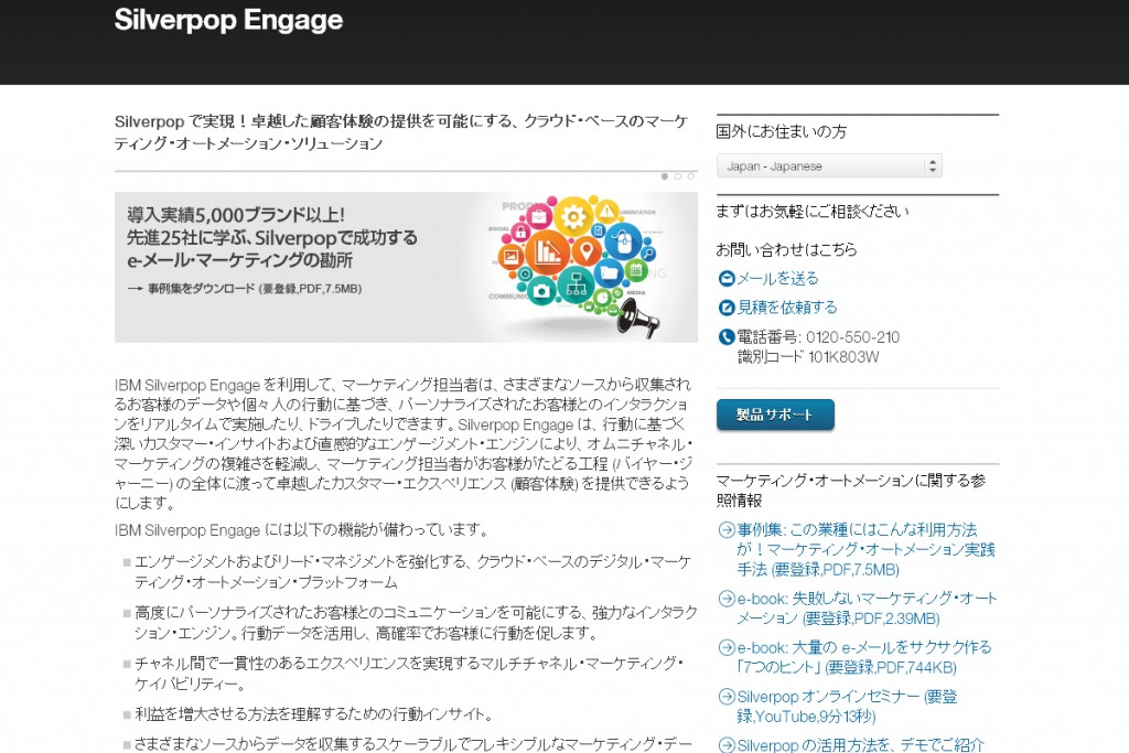 IBM Silverpop Engage