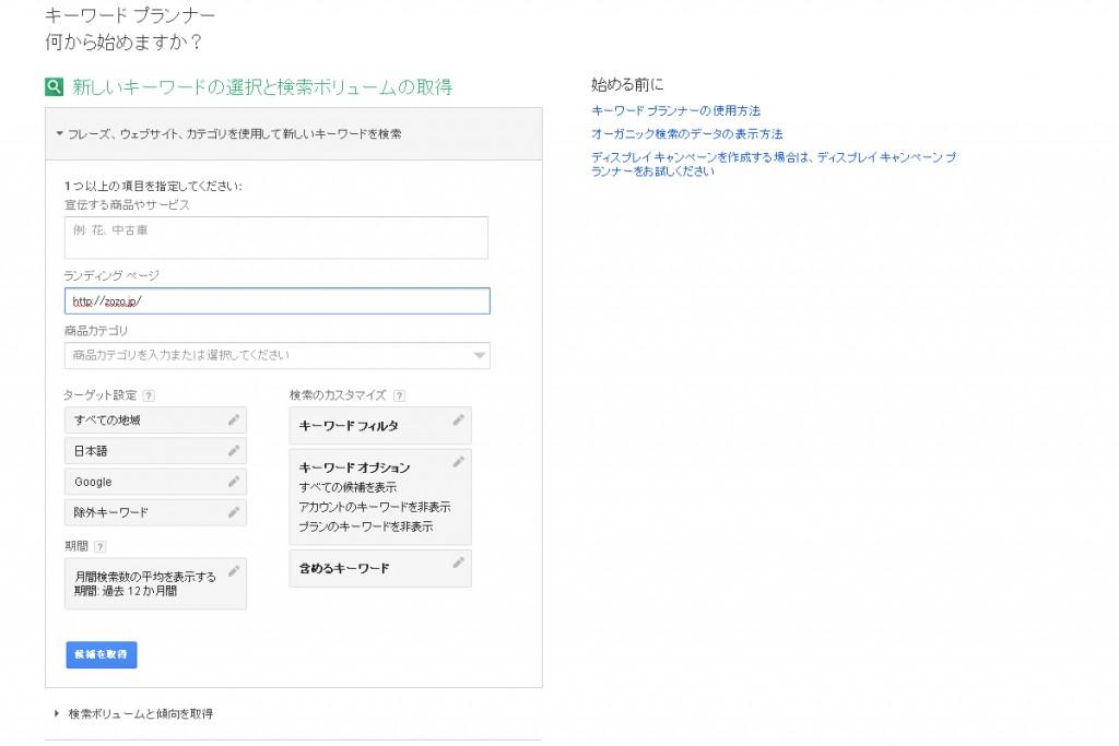 Googleキーワードプランナーのランディングページ