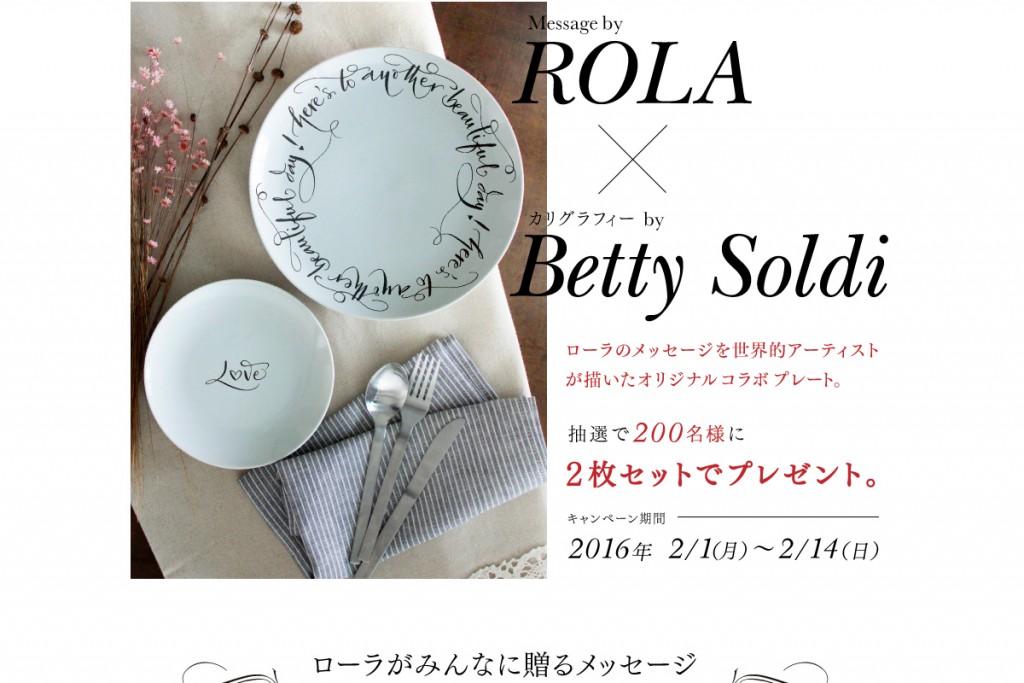 Rola Sweets factoryのPREMIUMバレンタインキャンペーン