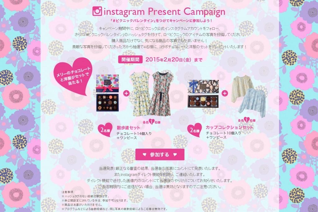 ロペピクニック instagram present campaign