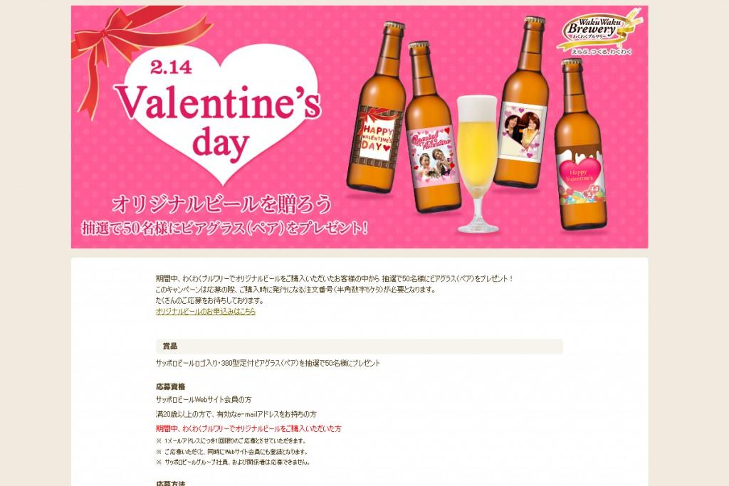 サッポロビールのわくわくブルワリー バレンタインキャンペーン