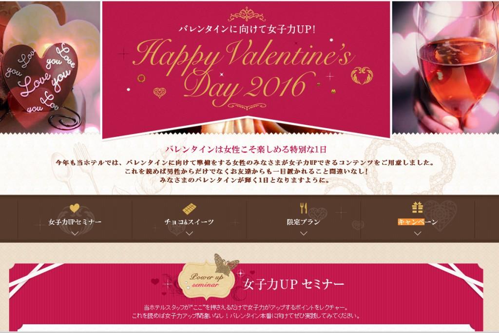 横浜ベイシェラトン ホテル&タワーズ 女子力UPキャンペーン