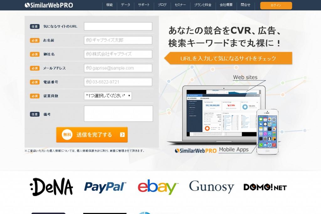 SimilarWebPRO(シミラーウェブ)
