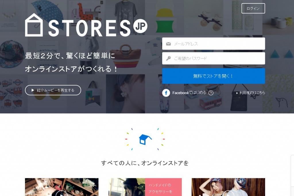 STORES.jp(ストアーズ・ドット・ジェーピー)