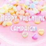 もうすぐバレンタイン!参考にしたいバレンタインキャンペーン事例5選!