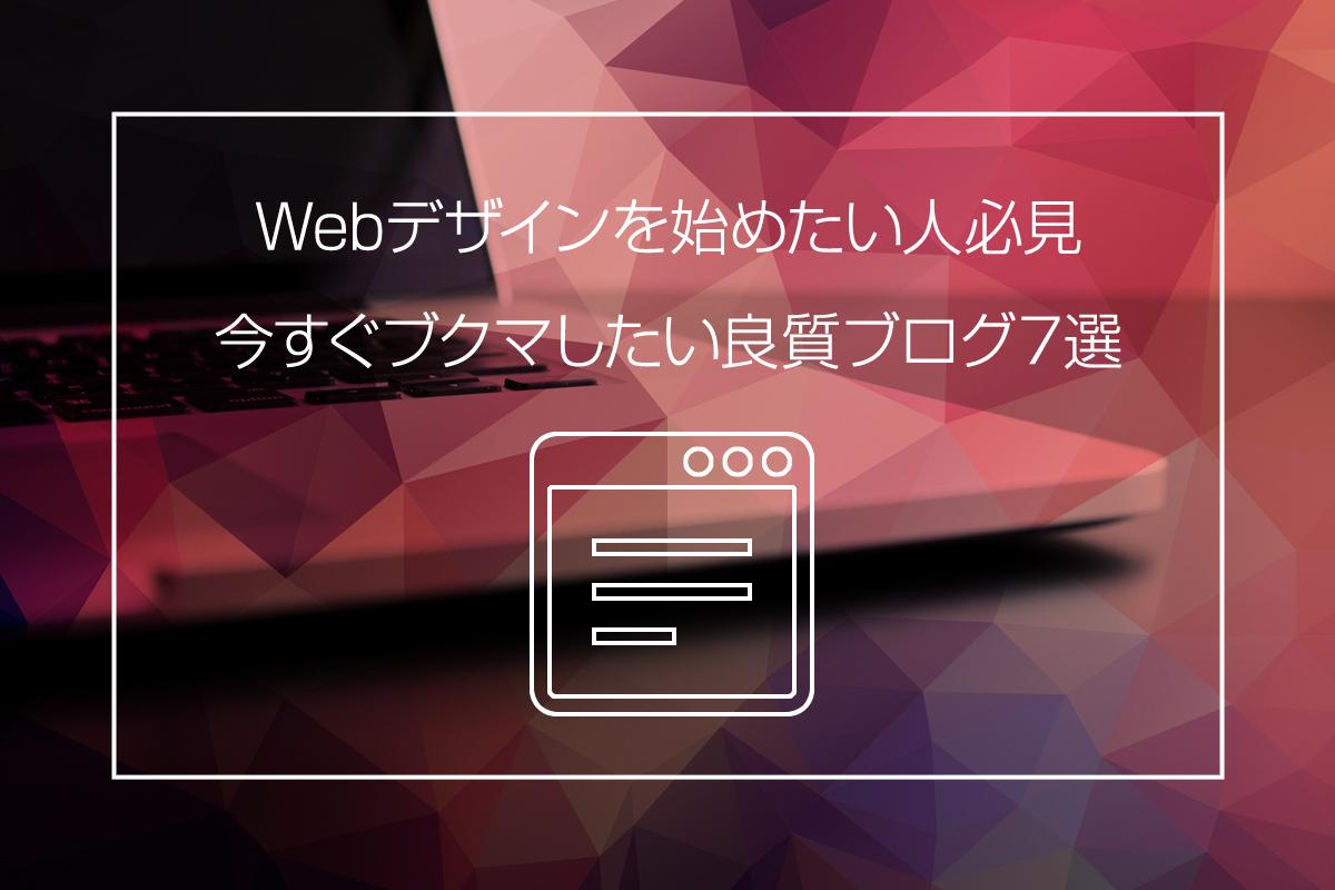Webデザインを始めたい人必見!今すぐブクマしたい良質ブログ7選!