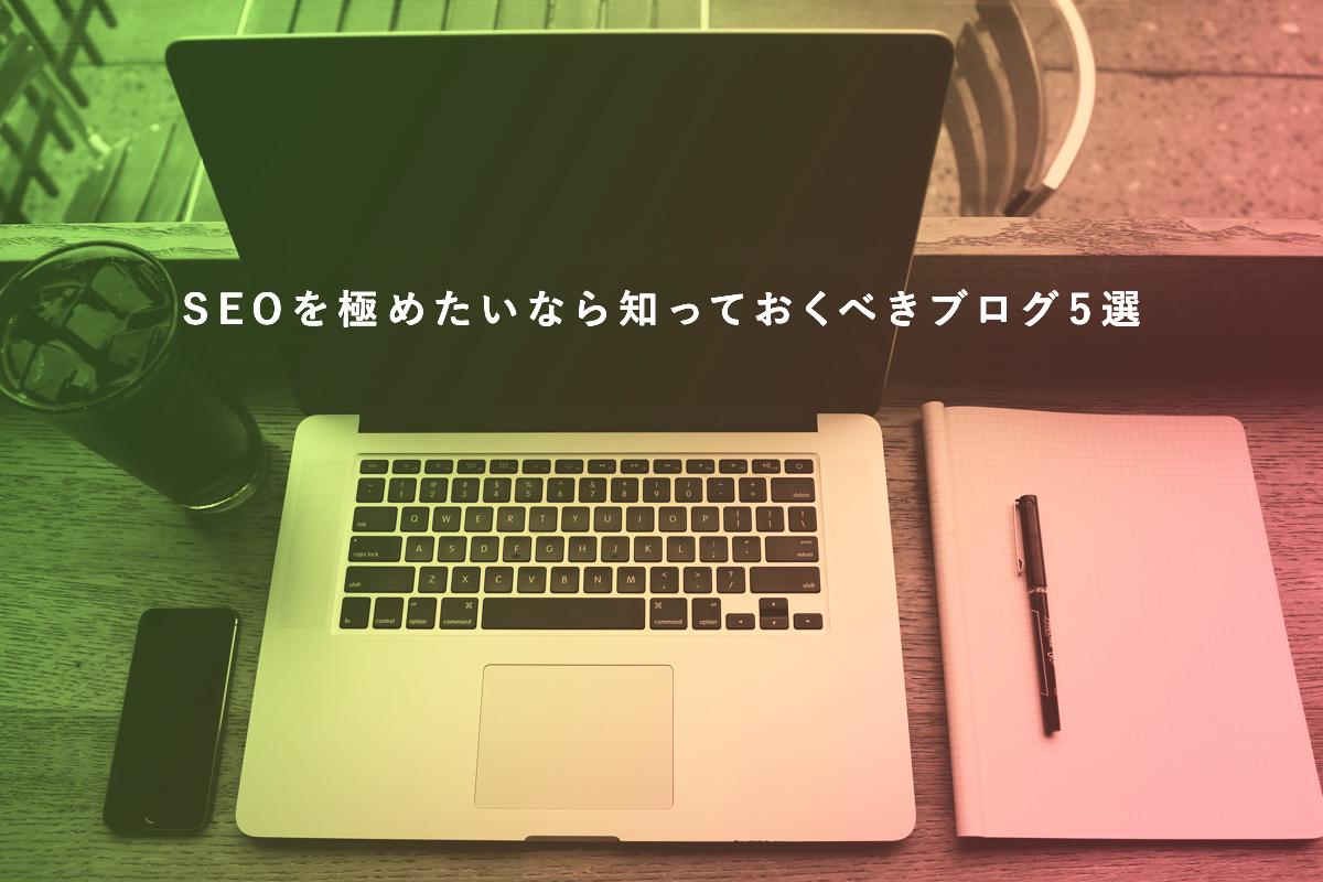 SEOを極めたいなら知っておくべきブログ5選!
