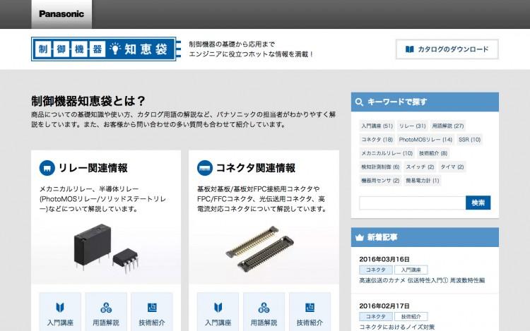 制御機器コールセンターのブログ