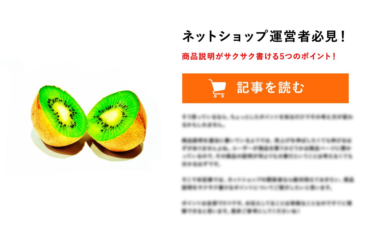 【ネットショップ運営者必見!】商品説明がサクサク書ける5つのポイント!