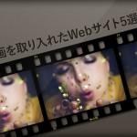 ECサイトは動画の時代!?動画を取り入れたWebサイト5選!