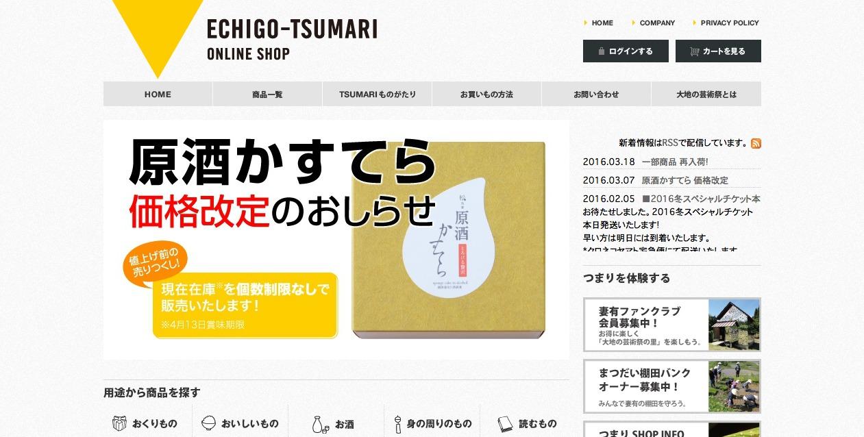 越後妻有オンラインショップ「ECHIGO-TSUMARI ONLINE SHOP」