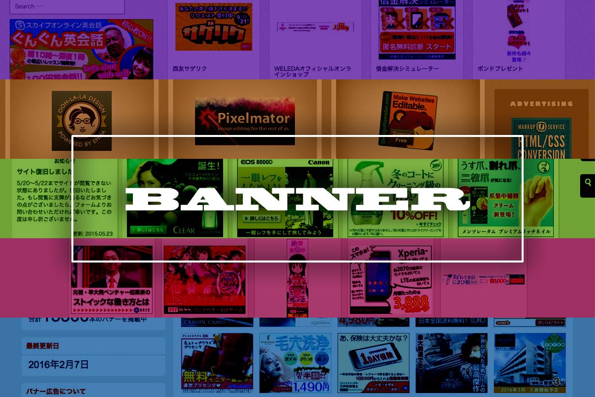 ECサイトはバナーが大事!バナーデザインの参考にしたいサイト5選!