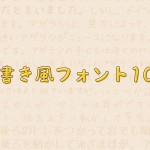 ECサイトをおしゃれに改造!カンタンに使える手書き風フォント10選!
