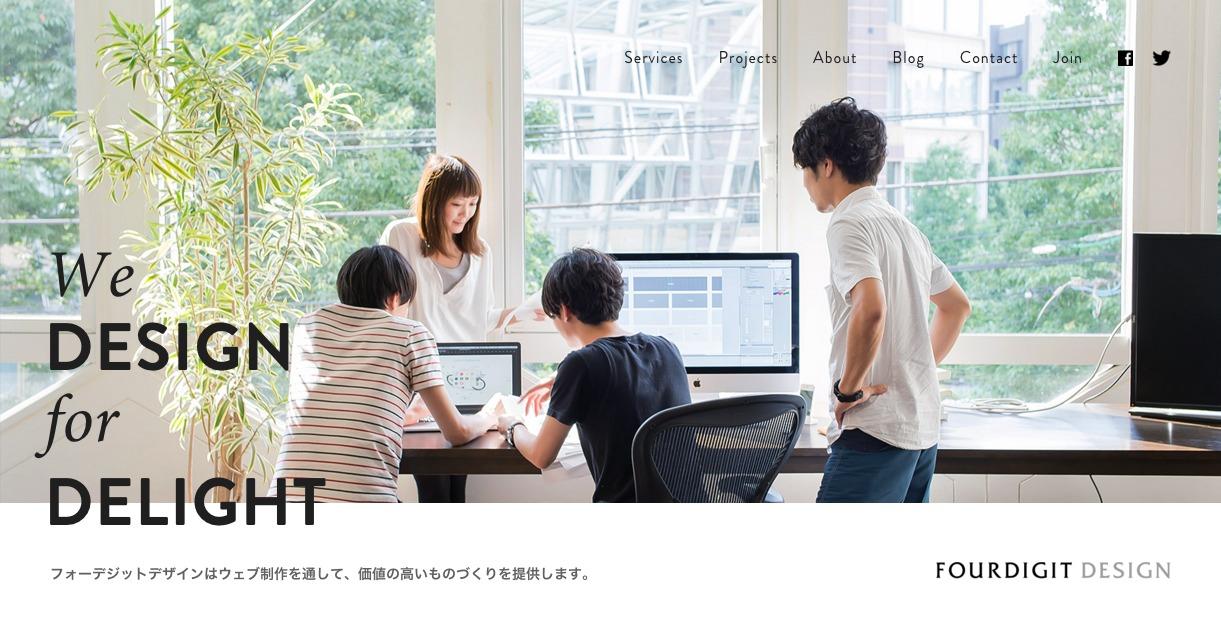 FOURDIGIT DESIGN Inc. I 株式会社フォーデジットデザイン