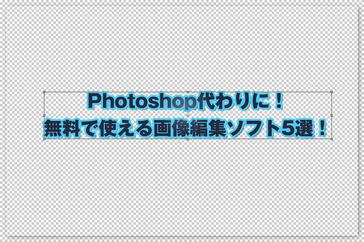 Photoshop代わりに!無料で使える画像編集ソフト5選!