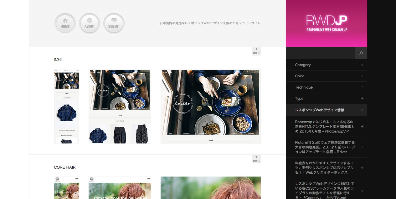 Responsive Web Design JP I 日本国内の秀逸なレスポンシブWebデザインを集めたギャラリーサイト