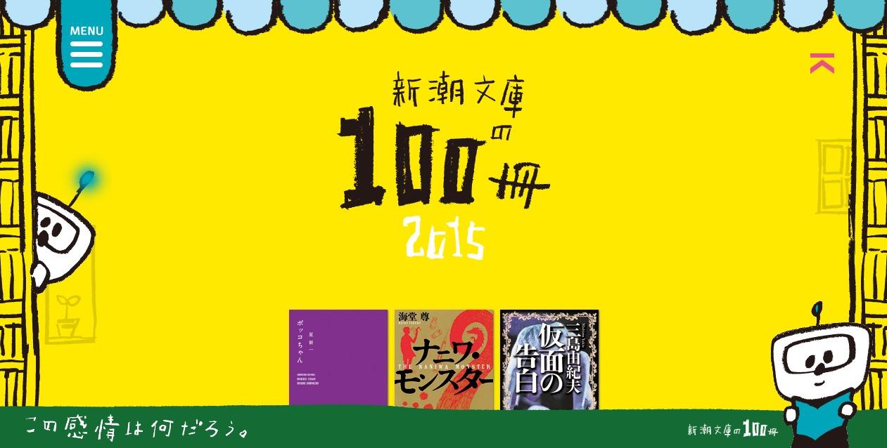 新潮文庫の100冊 2015