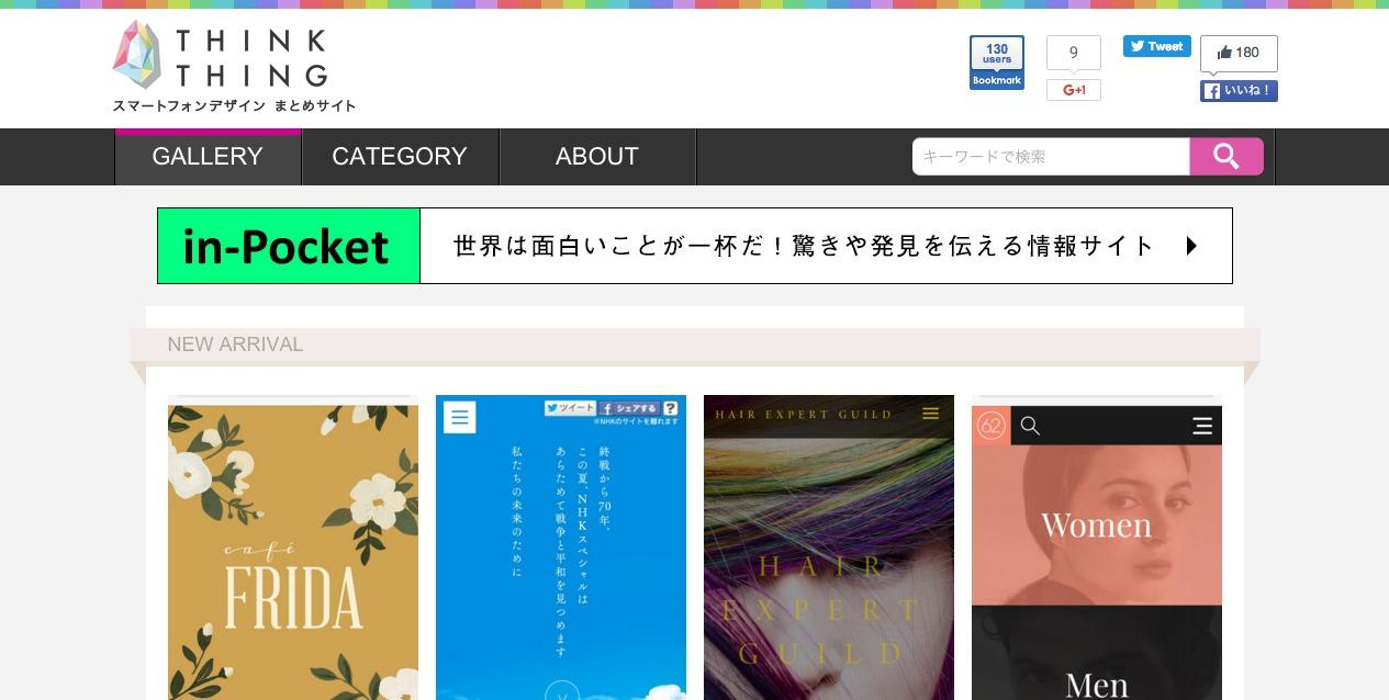 スマートフォン(スマホ)デザインまとめサイト I thinkthing