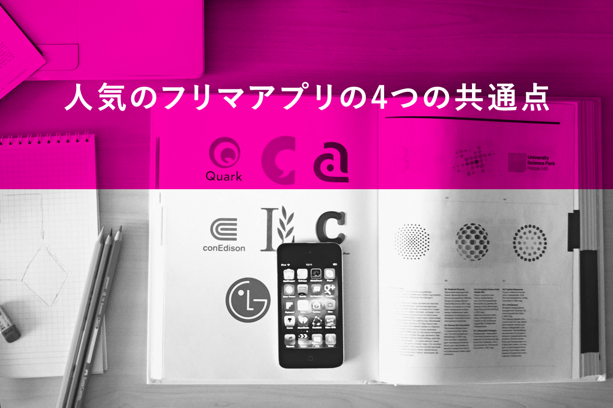 フリマアプリに参入したい人必見!人気のフリマアプリの4つの共通点とは?