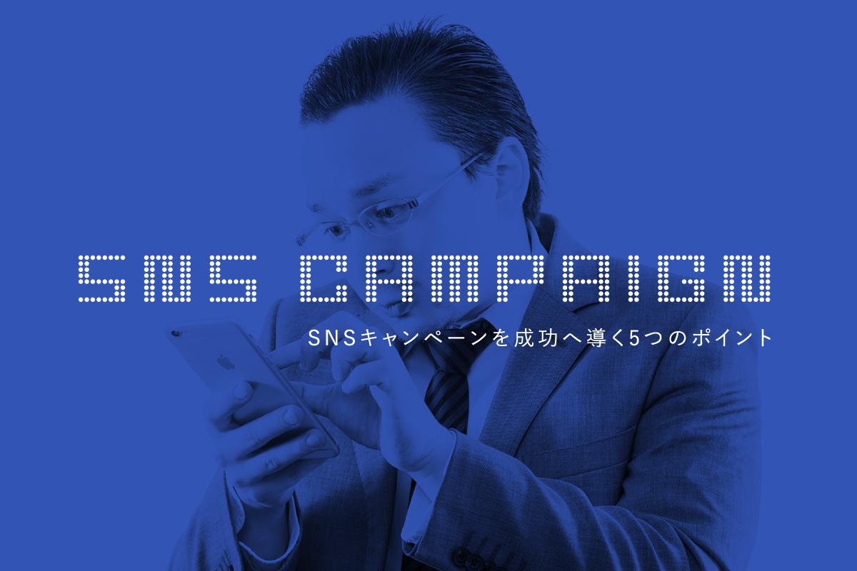 SNSキャンペーンを成功させたい人必見!成功へ導く5つのポイント!