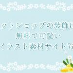ネットショップの装飾に!無料で可愛いイラスト素材サイト7選!