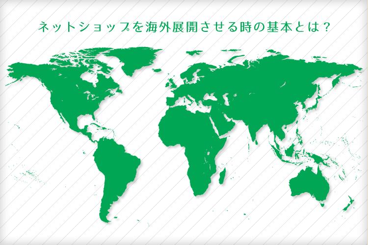 英語対応だけではダメ!? 海外向けネットショップなら覚えておきたい海外展開の基本とは?