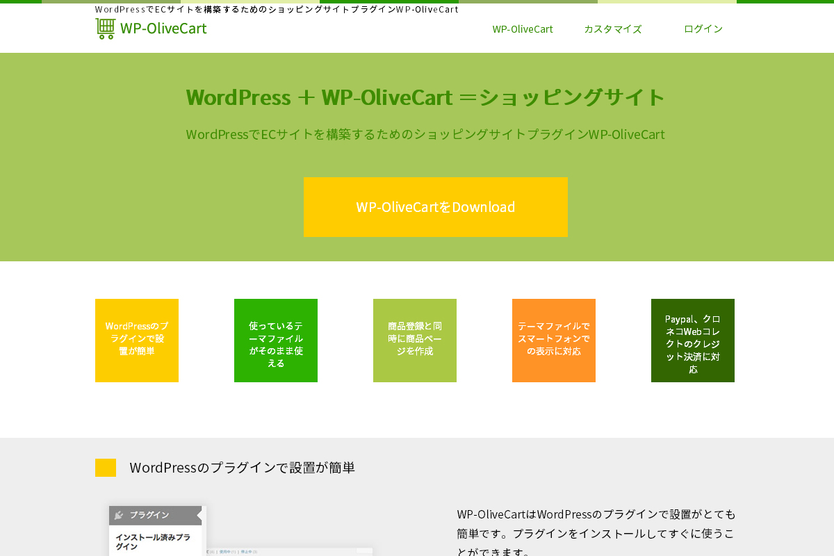 WP−OliveCart