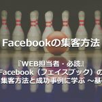 Facebook集客方法