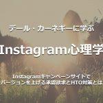 『Instagram心理学』