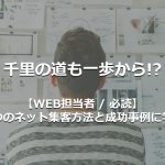 【WEB担当者 / 必読】5つのネット集客方法と成功事例に学ぶ