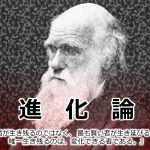 チャールズ・ダーウィン 進化論